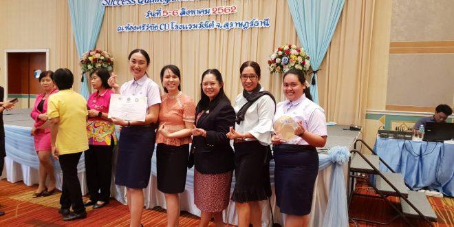 นักศึกษาสำนักวิชาพยาบาลศาสตร์ ได้รับรางวัลชนะเลิศ ในงาน