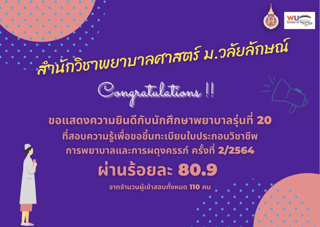 Congratulations to our nursing