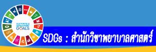SDGs School of Nursing Walailak University